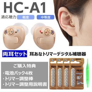 補聴器耳あな型 リオネット リオン トリマー式 デジタル補聴器 HC-A1 耳あな型 両耳分|glasscore