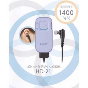 ポケット型補聴器 日本製 リオネット リオン トリマー式補聴器 デジタル補聴器 HD-21 箱型 左右兼|glasscore