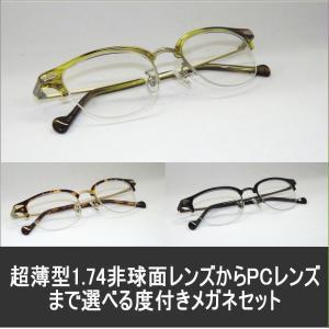 メガネ 度付き ボストン K-1043 ブロー クラシック  メガネ 眼鏡 めがね 1.74超薄型レンズからPCレンズまで選べる 度付きセット ブルーカット|glasscore