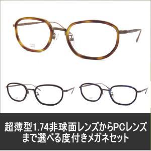 メガネ 度付き 眼鏡 めがね  ウェリントン K-10026 1.74非球面からPCレンズまで選べる度付き メガネセット|glasscore