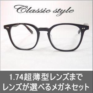 メガネ 度付き 眼鏡 めがね K1051-1 ウェリントン 1.74非球面レンズまで選べる度付き メガネセット セルフレーム|glasscore