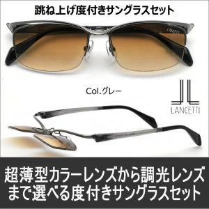 メガネ 度付き 度つきサングラス ランチェッティ 跳ね上げ メガネ 眼鏡 めがね 1.74超薄型非球面レンズ カラーレンズまで選べる度付き|glasscore