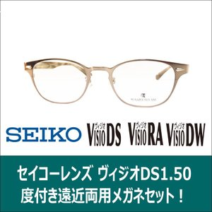 遠近両用メガネ 度付き 度つき MA5066-1 眼鏡 遠近両用メガネ セイコーヴィジオDS1.50 遠近両用めがねレンズセット glasscore