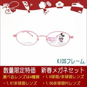 メガネ 度付き 度つき 度付きメガネ 数量限定特価 キッズ ミッキーマウス mm113-22 メガネ 眼鏡 めがね 1.67非球面からPCレンズまで選べる度付きメガネ 度付|glasscore