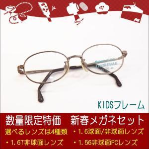 メガネ 度付き 度つき 度付きメガネ 数量限定特価 キッズ nk8022 メガネ 眼鏡 めがね 1.67非球面からPCレンズまで選べる度付きメガネ 度付|glasscore