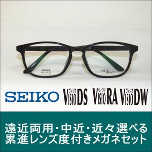 遠近両用メガネ 中近 近々レンズ 選べる累進メガネセット 度付き 度つき NW105-5 眼鏡  セイコーヴィジオシリーズ 度付めがねレンズセット glasscore