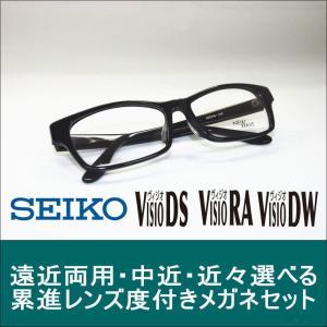 遠近両用メガネ 中近 近々レンズ 選べる累進メガネセット 度付き 度つき NW5052-1 眼鏡  遠近両用 セイコーヴィジオシリーズ 度付めがねレンズセット glasscore