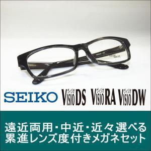 遠近両用メガネ 中近 近々レンズ 選べる累進メガネセット 度付き 度つき NW5052-3 遠近両用 眼鏡  セイコーヴィジオシリーズ 度付めがねレンズセット glasscore