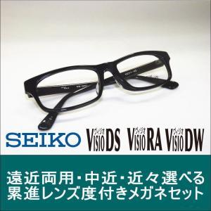 遠近両用メガネ 中近 近々レンズ 選べる累進メガネセット 度付き 度つき NW5053-1 眼鏡  遠近両用 セイコーヴィジオシリーズ 度付めがねレンズセット glasscore