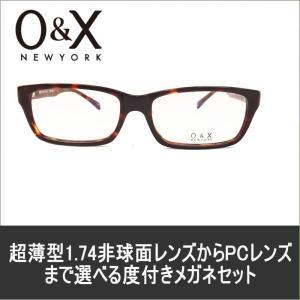 メガネ 度付き 度つき 度付きメガネ O&X NEWYORK OP-120-01 メガネ 眼鏡 めがね 1.74非球面からPCレンズまで選べる度付きメガネ 度付|glasscore