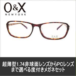 メガネ 度付き 度つき 度付きメガネ O&X NEWYORK OP-122-01 メガネ 眼鏡 めがね 1.74非球面からPCレンズまで選べる度付きメガネ 度付|glasscore
