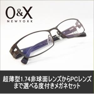 メガネ 度付き 度つきフレーム O&X NEWYORK OT-223A メガネ 眼鏡 めがね 1.74非球面からPCレンズまで選べる度付きメガネ 度付|glasscore