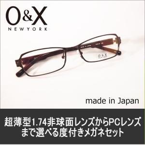 メガネ 度付き 度つき 度付きメガネ O&X NEWYORK OT246A-09 メガネ 眼鏡 めがね 1.74非球面からPCレンズまで選べる度付きメガネ 度付|glasscore