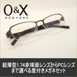 メガネ 度付き 度つき 度付きメガネ O&X NEWYORK OT-247-35 メガネ 眼鏡 めがね 1.74非球面からPCレンズまで選べる度付き|glasscore