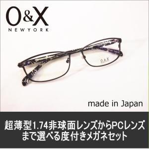 メガネ 度付き 度つき 度付きメガネ O&X NEWYORK OT252A-58 メガネ 眼鏡 めがね 1.74非球面からPCレンズまで選べる度付きメガネ 度付|glasscore