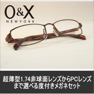メガネ 度付き 度つき 度付きメガネ O&X NEWYORK OT-268-09 メガネ 眼鏡 めがね 1.74非球面からPCレンズまで選べる度付き|glasscore