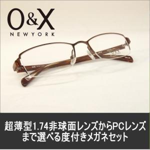 メガネ 度付き 度つき 度付きメガネ O&X NEWYORK OT-269-09 メガネ 眼鏡 めがね 1.74非球面からPCレンズまで選べる度付き|glasscore