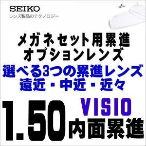 メガネセット用 遠近両用オプションレンズ SEIKO/セイコーヴィジオDS 屈折率1.50 度付き 遠近両用メガネ 内面累進/内面非球面設計|glasscore