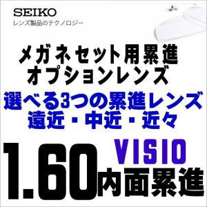 メガネセット用 遠近両用オプションレンズ SEIKO/セイコーヴィジオDS 度付き 遠近両用メガネ 屈折率1.60 薄型内面累進/内面非球面設計|glasscore
