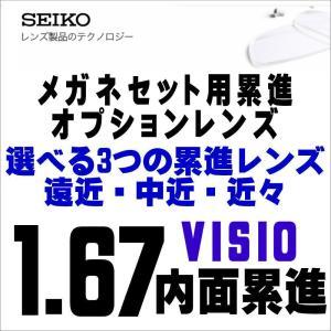 メガネセット用 遠近両用オプションレンズ 度付き SEIKO/セイコーヴィジオDS 屈折率1.67 遠近両用メガネ 超薄型内面累進/内面非球面設計|glasscore