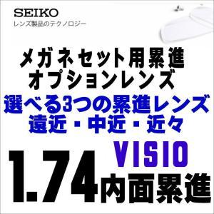 メガネセット用 遠近両用オプションレンズ 度付き SEIKO/セイコーヴィジオDS 屈折率1.74 メガネ 超薄型内面累進/内面非球面設計|glasscore