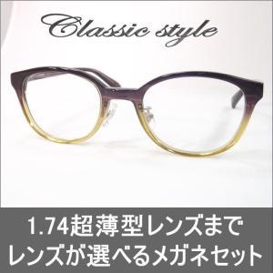 メガネ 眼鏡 めがね PS133-3 ボスリントン レンズが選べる度付き メガネセット|glasscore
