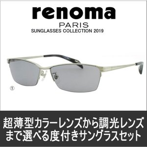 メガネ 度付き renoma1151 レノマ 1.74超薄型非球面レンズ カラーレンズまで選べる 度付きサングラス|glasscore