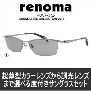 メガネ 度付き renoma1152 レノマ 1.74超薄型非球面レンズ カラーレンズまで選べる 度付きサングラス|glasscore