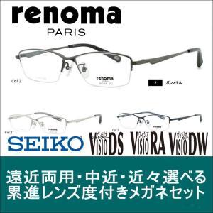 遠近両用メガネ 中近 近々レンズ 選べる累進メガネセット 度付き 度つき レノマ1254 メガネ 遠近両用 セイコーヴィジオシリーズ glasscore