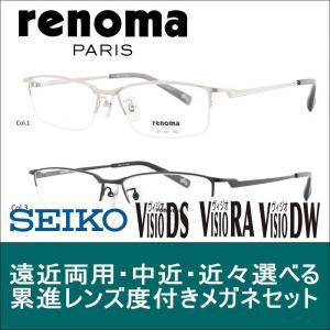 遠近両用メガネ 中近 近々レンズ 選べる累進メガネセット 度付き 度つき レノマ1257 メガネ 遠近両用 セイコーヴィジオシリーズ glasscore