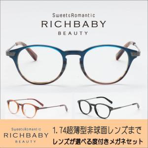 メガネ 度付き 眼鏡 めがね 度付きメガネ レディース リッチベイビー/RICHBABY 5003 1.74薄型非球面レンズまで選べる度付きメガネセット|glasscore