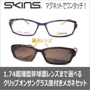 スキンズ メガネ 度付き 度つき クリップオンサングラス 度付きメガネ 偏光 SK-116-4 メガネ 眼鏡 めがね 1.74超薄型まで選べるレンズセット度付|glasscore