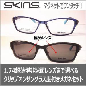 メガネ 度付き 度つき クリップオンサングラス  マグネット 偏光 スキンズ SK-119-4 メガネ 度付 眼鏡 めがね 1.67超薄型まで選べるレンズレンズセット|glasscore