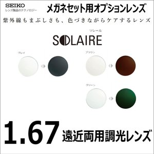 メガネセット用 遠近両用 内面累進・非球面 1.67調光超薄型メガネレンズ SEIKO セイコーヴィジオDS 1.67ソレール|glasscore