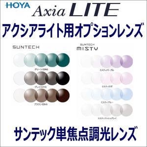 アクシアライト用 オプションレンズ HOYA薄型サンテック 調光1.6球面単焦点レンズ glasscore