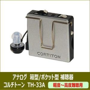 ポケット型 コルチトーン 箱型 アナログ補聴器 TH-33A 軽度から高度用|glasscore