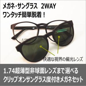 メガネ クリップオンサングラス 度付き マグネット 偏光サングラス TJ005―1 メガネ 眼鏡 めがね 1.67超薄型まで選べるレンズ度付き セット|glasscore