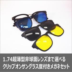 メガネ クリップオンサングラス 度付き マグネット 偏光サングラス ブロー TR2273 メガネ 眼鏡 めがね 1.67超薄型まで選べるレンズ度付き セット|glasscore