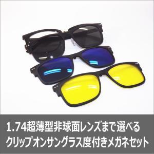 メガネ クリップオンサングラス 度付き マグネット 偏光サングラス ブロー TR2275 メガネ 眼鏡 めがね 1.67超薄型まで選べるレンズ度付き セット|glasscore