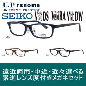 遠近両用メガネ 中近 近々レンズ 選べる累進メガネセット 度付き 度つき UPレノマ4235 遠近両用 セイコーヴィジオシリーズレンズ付き glasscore