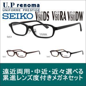 遠近両用メガネ 中近 近々レンズ 選べる累進メガネセット 度付き 度つき UPレノマ4236 遠近両用 セイコーヴィジオシリーズレンズ付き glasscore