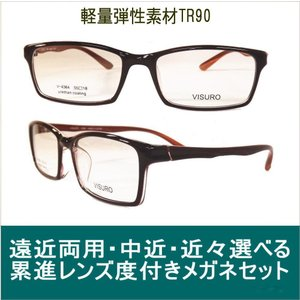 メガネ 度付き 度つき 度付きメガネ 数量限定特価 V4364-2 メガネ 眼鏡 めがね 1.67非球面からPCレンズまで選べる度付きメガネ 度付|glasscore