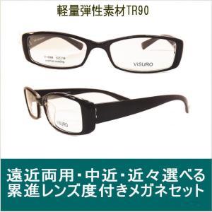 メガネ 度付き 度つき 度付きメガネ 数量限定特価 V4368-1 メガネ 眼鏡 めがね 1.67非球面からPCレンズまで選べる度付きメガネ 度付|glasscore