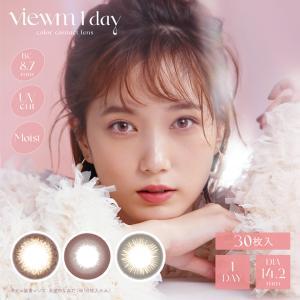 度あり度なし Viewm/ビュームワンデー30枚 カラコン カラーコンタクトレンズ glasscore