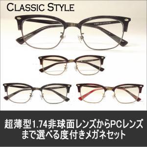 メガネ 度付き 眼鏡 めがね YC0643 ウェリントン ブロー 1.74非球面からPCレンズまで選べる度付き メガネセット|glasscore