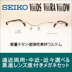 遠近両用メガネ 中近 近々レンズ 選べる累進メガネセット 度付き 度つき ZY9027 眼鏡  セイコーヴィジオシリーズ 度付めがねレンズセット glasscore