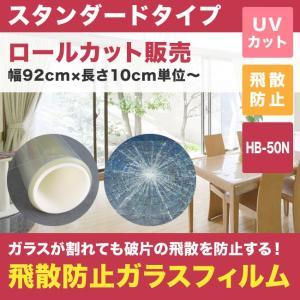 窓 ガラスフィルム 飛散防止フィルム   UVカット 紫外線カット 防災グッズ 震災 地震 対策 92cm幅×10cm単位で切売り (ロールカット)品番HB-50N-92