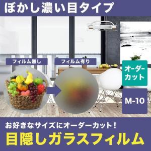 すりガラス調フィルム(オーダーカット)品番M-10