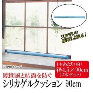 フォーラル 隙間風と結露を防ぐシリカゲルクッション 90cm 2本セット|glassgow|02