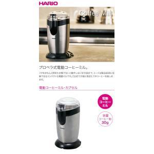 HARIO ハリオ 電動コーヒーミル・カプセル EMC-3HSV|glassgow|02